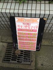 Shima20120801