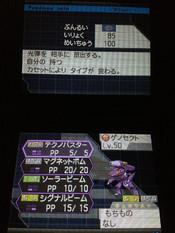 Pokemonxenosect2
