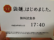 Shiosai8