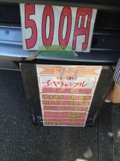 Shima20120822