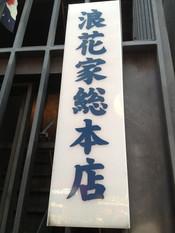 Naniwaya_honten_01