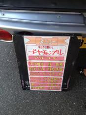 Shima201208301