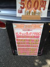 Shima20120903