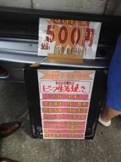 Shima20120918