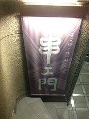 Kushiemon_20121002