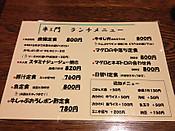 Kushiemon_201210031