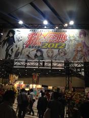 Dengekibunko_akinosaiten20122