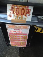 Shima20121005