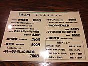 Kushiemon_201210091