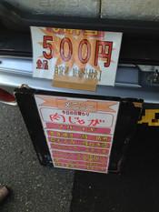 Shima20121011