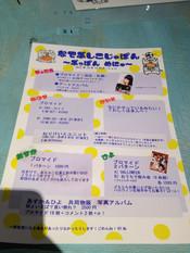 Nadebushikojapancafe20121001