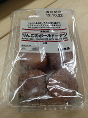 Appleball