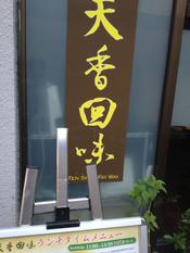 Tenshan201210161