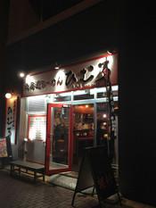 Himuro_kameido