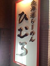 Himuro_kameido6