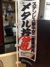 Owarichukasoba8