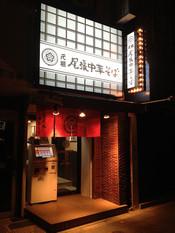 Owarichukasoba_2