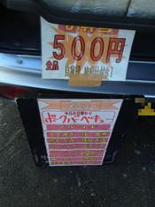 Shima20121210