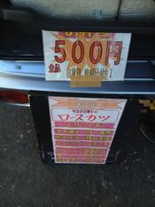 Shima20121211