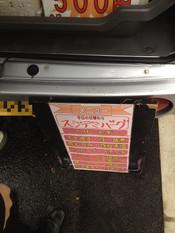 Shima20121218