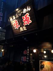 Ajigenkuma3