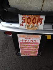 Shima201301081