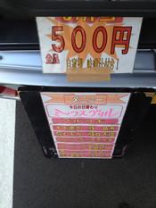 Shima20130205