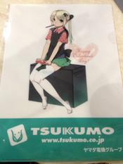 Tsukumodanvday1