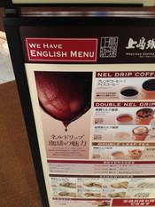 Ueshimacoffee6