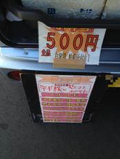 Shima20130225