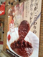 Jancurry_akiba