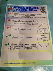 Nadebushikojapancafe2013030302