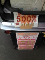 Shima20130304
