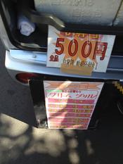 Shima20130306