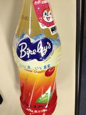 Bireleys_apple