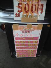 Shima20130328