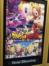 Dragonballzgodvsgod