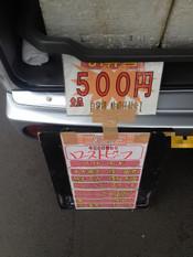 Shima20130409