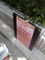 Shima20130415