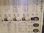 Musashinonikujiruudon1