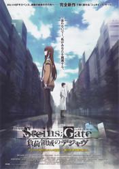 Steinsgate_the_movie