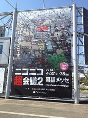 Niconicochokaigi2_01