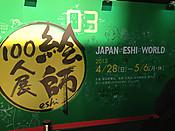 Eshi100_03_02_3